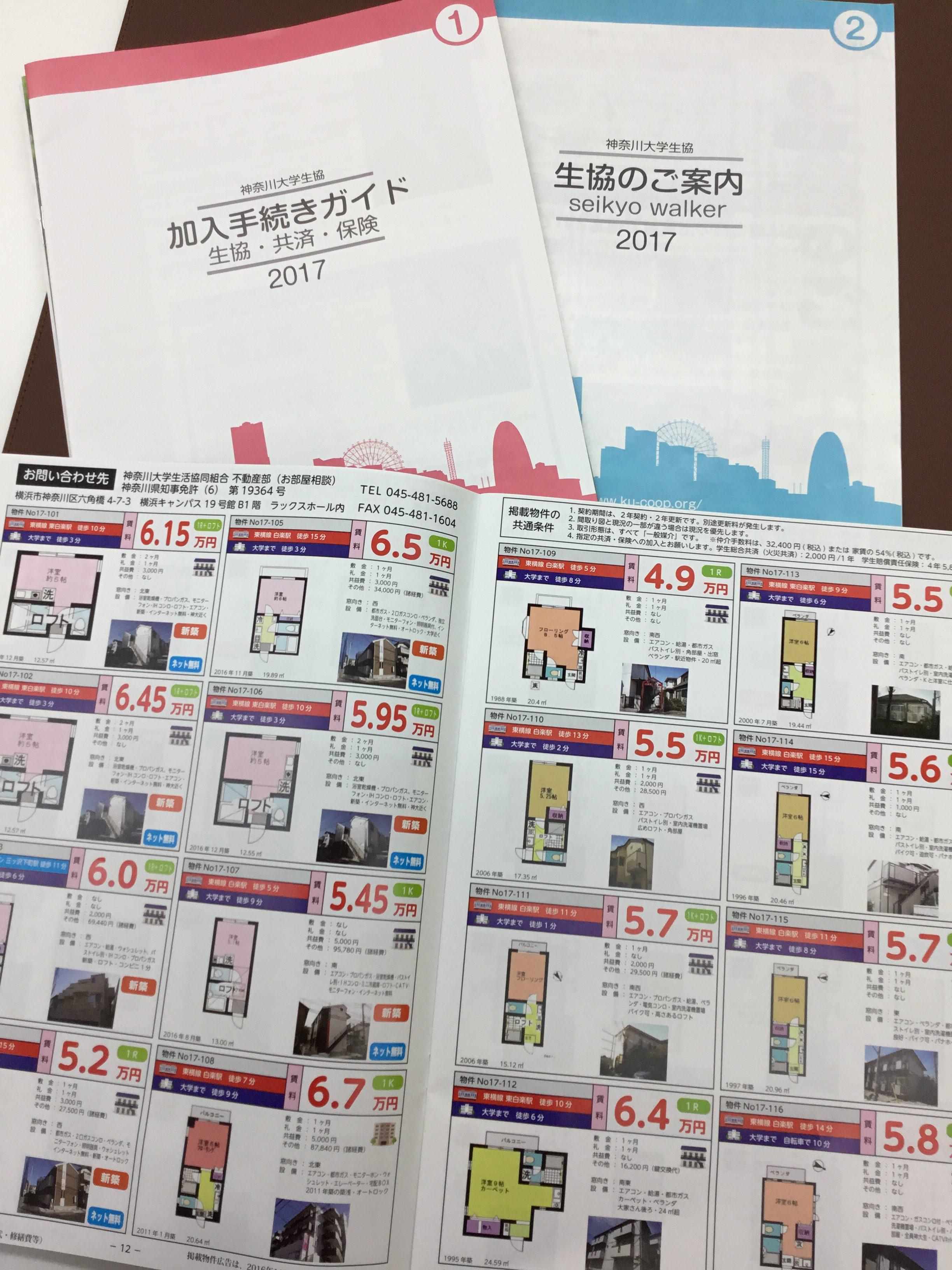 ヨコハマ暮らし・神奈川大学生協提携店