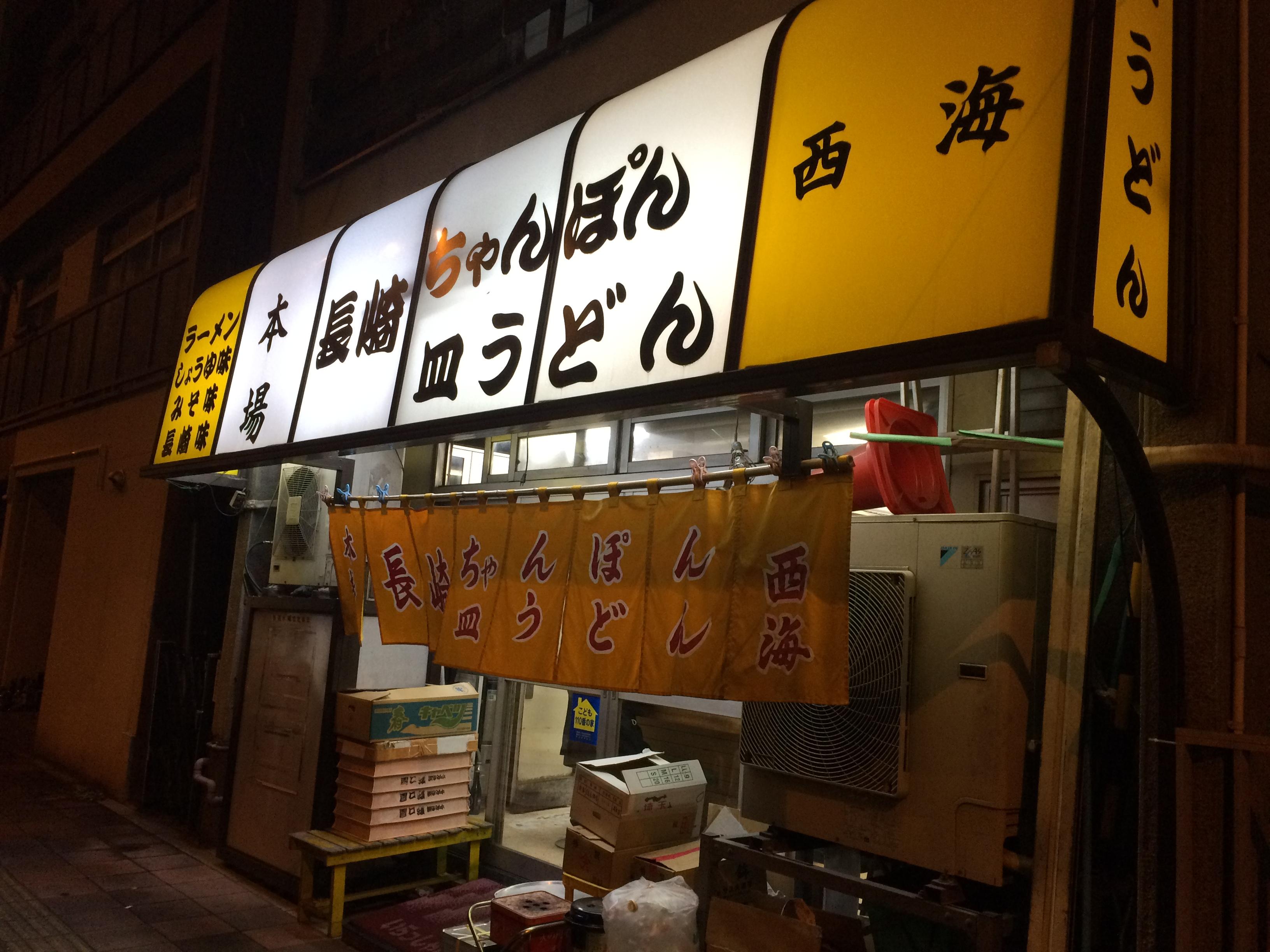 丸正スタッフがご案内する美味しいお店・長崎ちゃんぽん西海