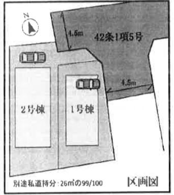 <新築>東横線白楽駅歩15分・ブルーライン線片倉町駅歩14分他 成約済み