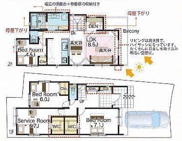 <新築>東横線白楽駅10分 2棟・5,880万円 5,980万円 ★★★